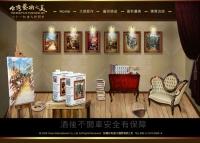 網站改版-台灣藝術之美