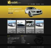 產品展示型網站-頂級中古車