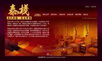 網頁設計製版-泰棧養生會館