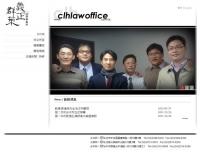 網站架設-○○○○法律事務所