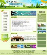 網站改版-新北市殯葬資訊服務網
