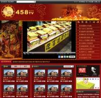 影音網站製版-458賜我發TV